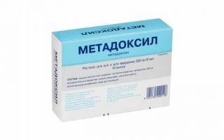 Метадоксил: формы выпуска и инструкция по применению