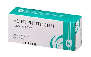 Амитриптилин: инструкция по применению, побочные действия, отзывы