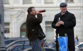 Большая часть россиян осуждает алкоголиков