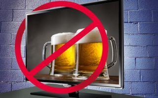 Госдума намерена снять ограничения на рекламу пива в Новом году
