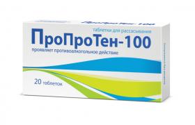 Пропротен-100: инструкция по применению, формы выпуска, отзывы