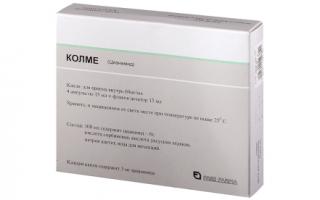 Колме: форма выпуска, состав, аналоги, отзывы о препарате