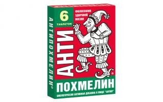 Антипохмелин: инструкция по применению, формы выпуска, отзывы