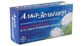 Алка-зельтцер (Алкозельцер): показания и противопоказания